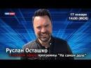 Руслан Осташко в прямом эфире на News Front