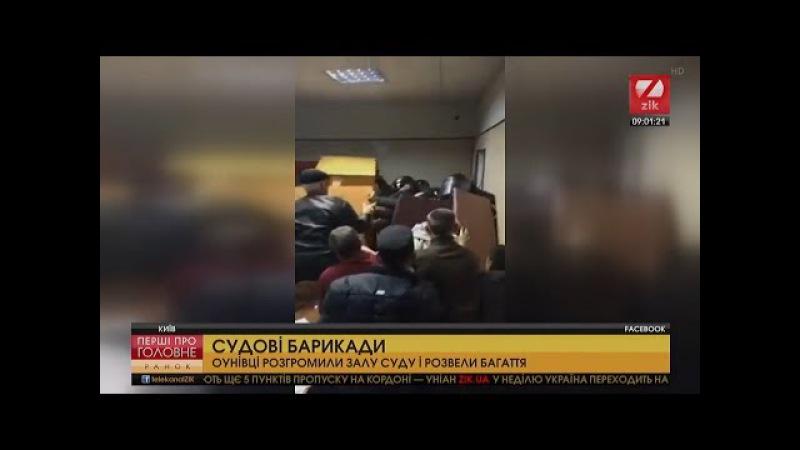 Суд над Коханівським ОУНівці розгромили райсуд - Перші про головне. Ранок. (9.00) з...