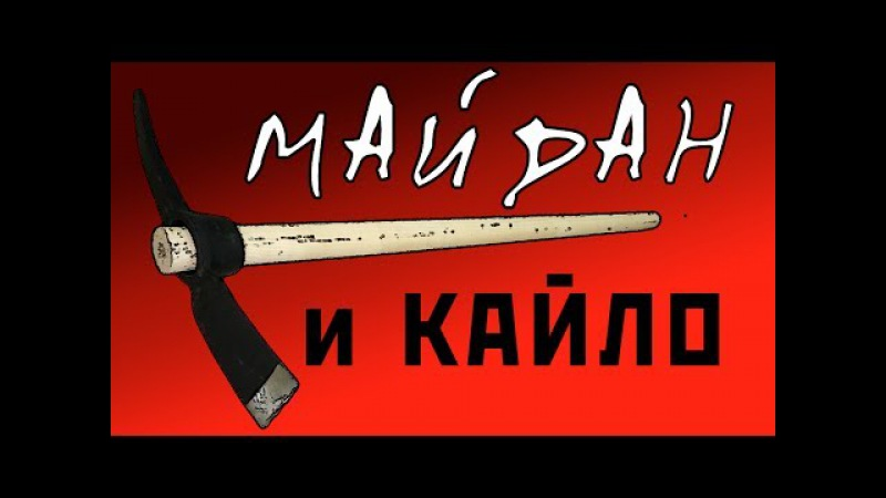 Майдан и кайло