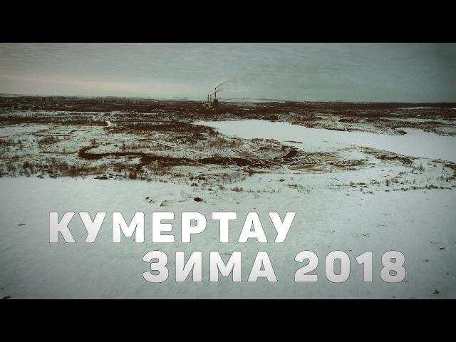 Открываю Башкортостан: Кумертауский угольный разрез. Зима. 2018 год.
