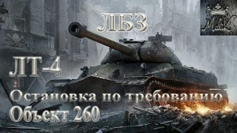 ЛБЗ на Объект 260 ЛТ-4 Остановка по требованию «9.22»