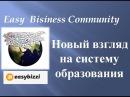 EasyBizzi   Easy Business Company   Новый взгляд на систему образования