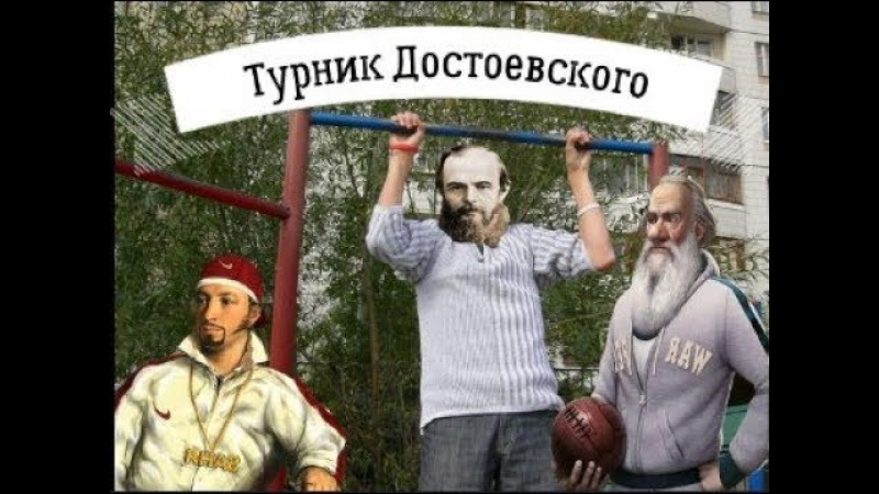 Турник Достоевского - Команда КВН ( 1 место ЗПК )
