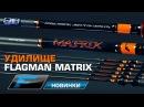 Удилища Flagman Matrix