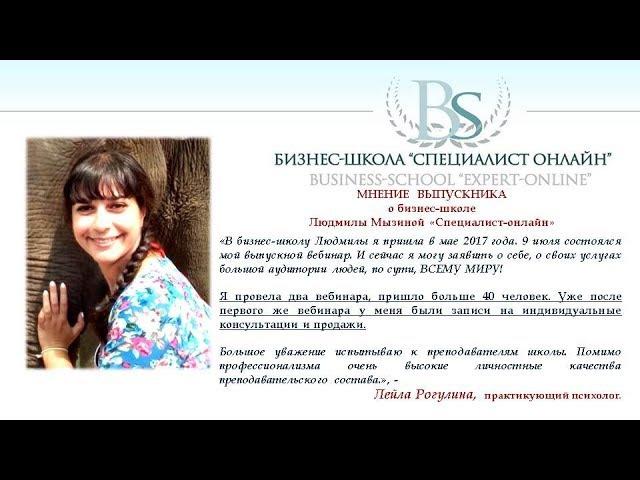 Мнение о бизнес школе Л.Мызиной СПЕЦИАЛИСТ ОНЛАЙН выпускницы Лейлы Рогулиной