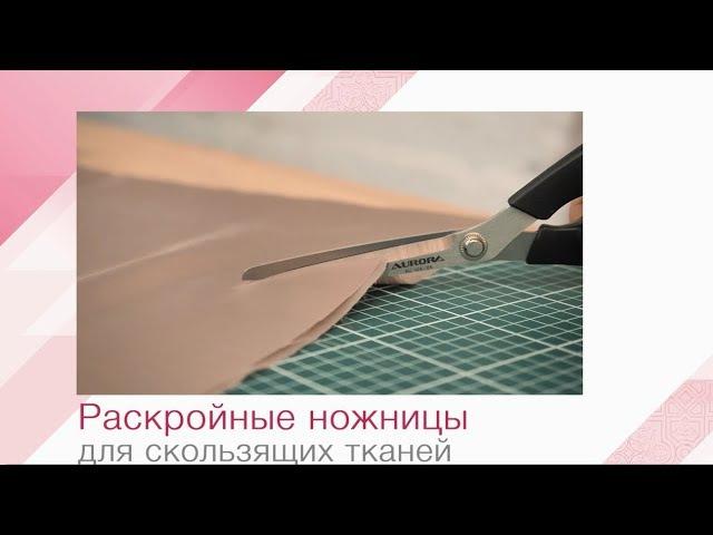Ножницы Aurora для скользящих тканей серии AU 106