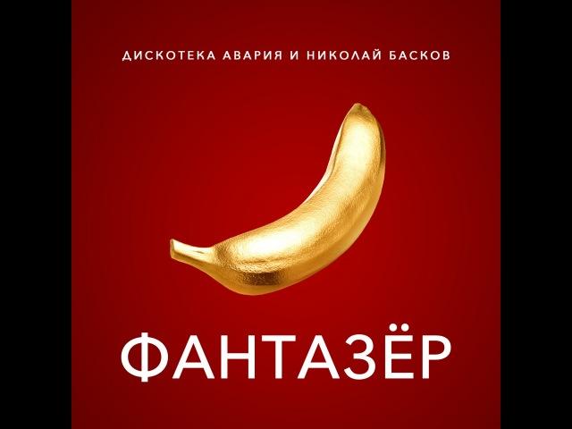 Дискотека Авария feat. Николай Басков - Фантазёр (Yero Movsisyan Remix)