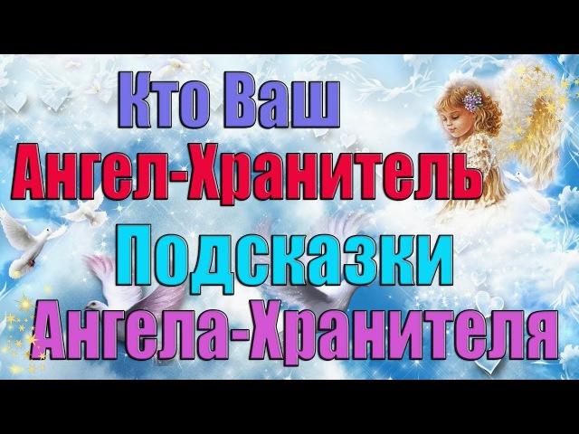 Кто Ваш Ангел Хранитель Подсказки Ангела Хранителя
