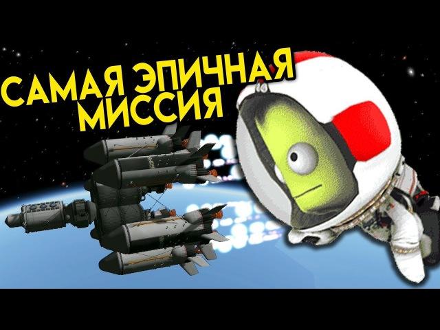 САМАЯ ЭПИЧНАЯ МИССИЯ - КАРЬЕРА В KSP 13 | ПРОХОЖДЕНИЕ KERBAL SPACE PROGRAM