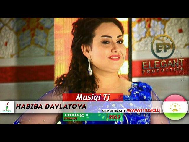 Хабиба Давлатова - Зиндаги 2017 | Habiba Davlatova - Zindagi 2017