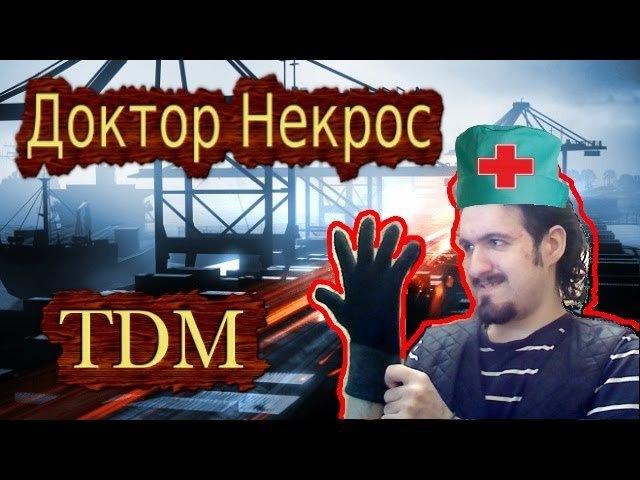 Battlefield 3 : доктор Некрос вершит правосудие в TDM.