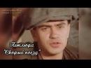 Петлюра - Скорый поезд / клип