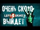 Left 4 Dead 3 Очень скоро выйдет!