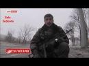 Путь Гиви V часть 25серия Донецкий аэропорт 23 11 2017г