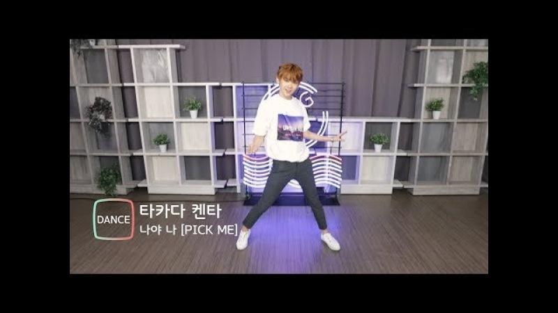 [Dance] PRODUCE 101 Takada Kenta(켄타) '나야나'(PICK ME) Stage (프로듀스101, 타카다 켄타)