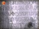 ქართული ანბანის საიდუმლო