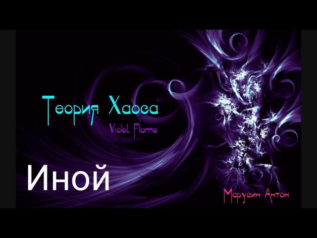 Violet Flame - Иной (Теория Хаоса).