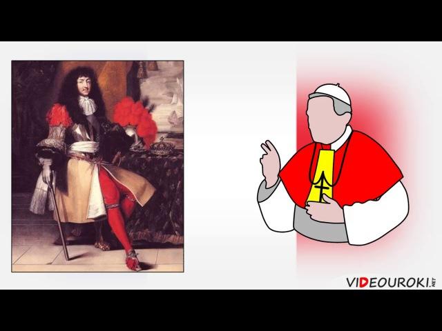 04 Усиление королевской власти XV XVII веках