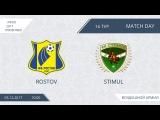Ростов 01 Стимул, 16 тур (Россия)