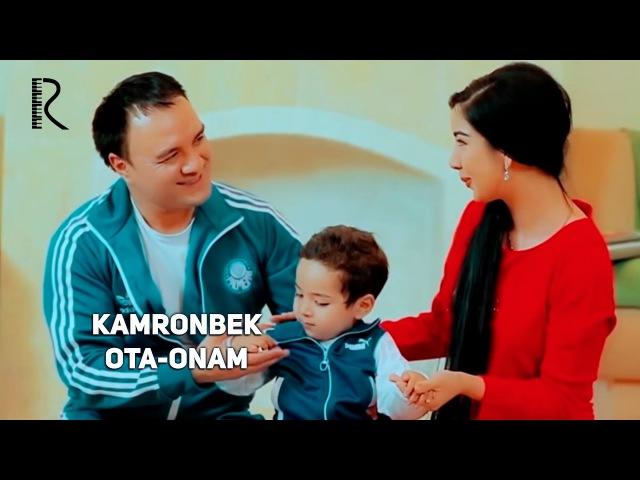 Kamronbek - Ota-onam   Камронбек - Ота-онам