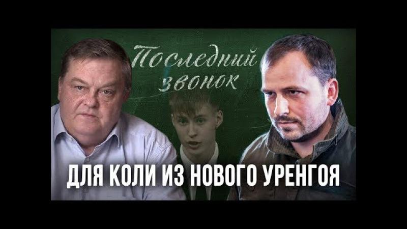 Последний звонок для Коли из Нового Уренгоя. К. Сёмин, Е.Спицын, А. Медведев