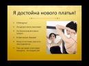 🌺 Ольга Валяева 🌺 Как достигать целей по-женски Или хочу платьишко! - valyaeva