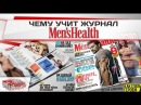 Чему учит журнал Men's Health