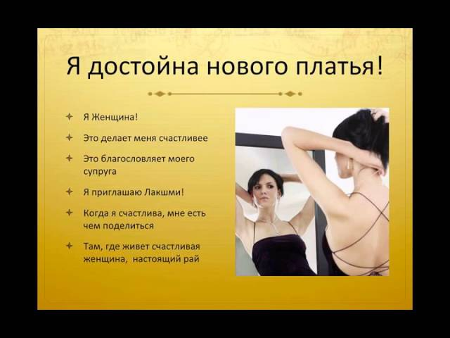 🌺 Ольга Валяева 🌺 Как достигать целей по женски Или хочу платьишко