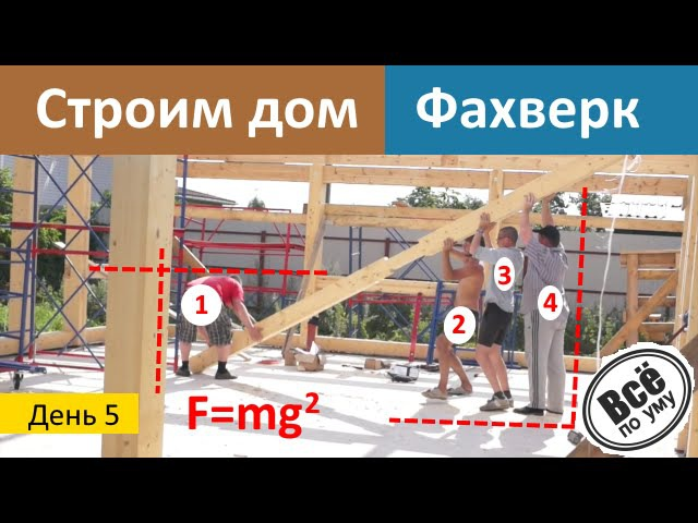 Строим Фахверк Дом 160м2 День 5 Монтаж вертикальных балок перегородок Все по уму