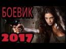 Захватывающий боевик Новый русский боевик