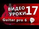 Начальный курс по Guitar Pro 6. Урок 17 - СОЛО ДЛЯ БАС-ГИТАРЫ