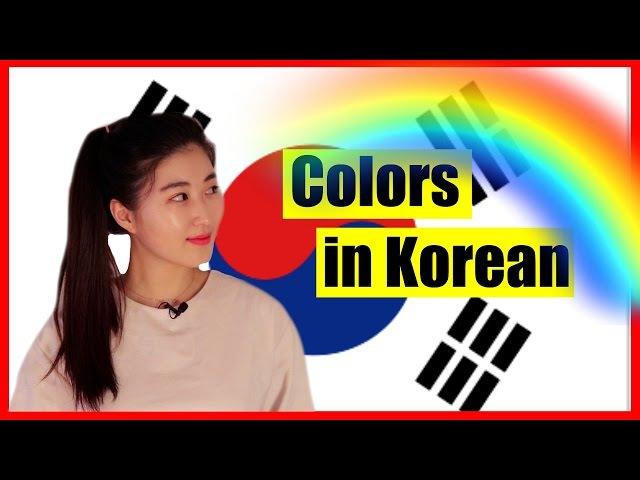 한국어 Learn Korean | Korean Words Phrases: Color