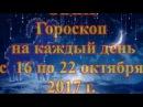Овен. Гороскоп на неделю, с 16 по 22 октября 2017 г.