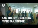 Как TUT.BY болел за белорусских фристайлисток