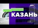 Россия футбольная: Казань