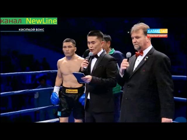 Қазақ баласы Чемпион Zhuman Zhumabekov
