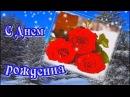 С Днем рождения в ФЕВРАЛЕ ♥ очень красивое видео поздравление видео открытка