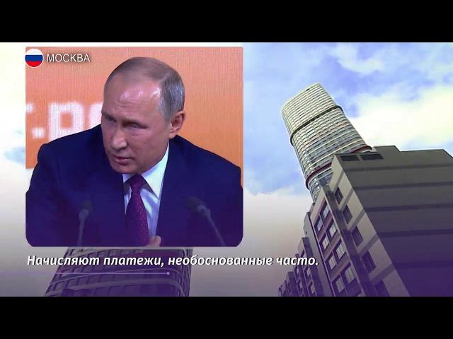 Путин назвал рост платежей за коммунальные услуги бесконтрольным