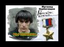 Дагестанец посмертно стал Героем России, Полицейский Магомед Нурбагандов РАБО ...
