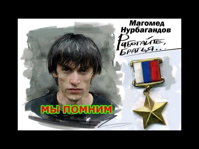 Дагестанец посмертно стал Героем России, Полицейский Магомед Нурбагандов (РАБО ...