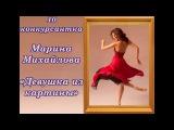 Марина Михайлова ДЕВУШКА ИЗ КАРТИНЫ
