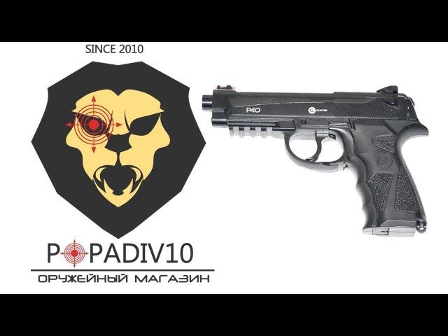 Пневматический пистолет Gunter P40 ( Видео - Обзор )