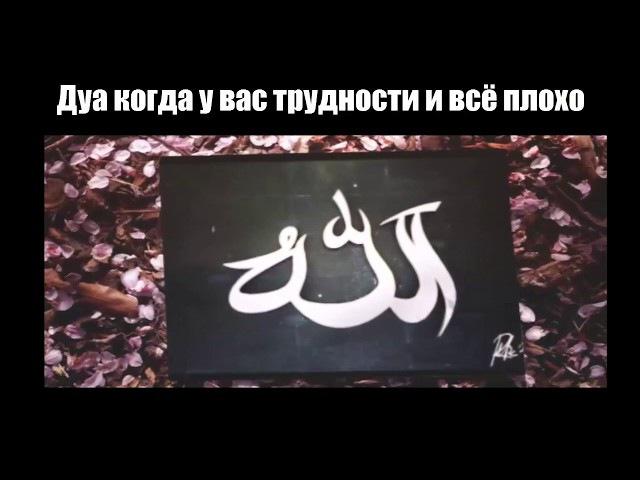 Дуа когда у вас трудности и всё плохо Allah 1000x