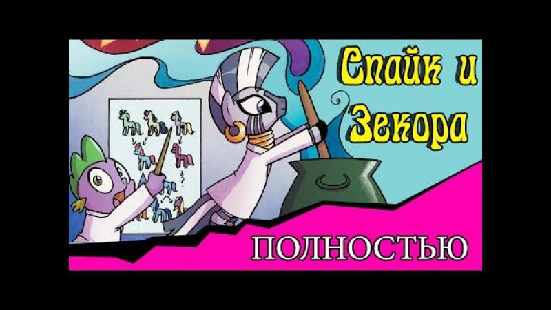 Спайк и Зекора (комикс My Little Pony ПОЛНОСТЬЮ)