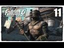 Fallout 4 - Прохождение 11 ЛИКВИДАЦИЯ БАНДЫ РЕЙДЕРОВ!