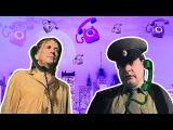 Полковник и Капитан названивают людям | Зеленый слоник | Часть 1