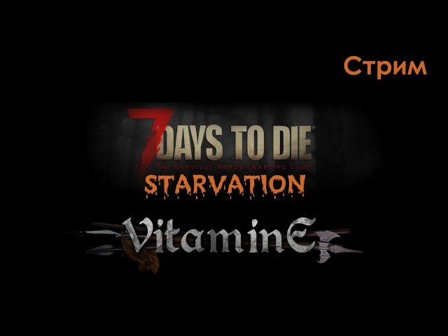 7 Days Tto Die - STARVATION - Огород и лут 12