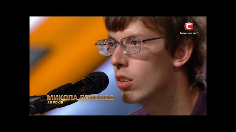 Николай Воронов - Белая стрекоза любви | Второй кастинг «Х-фактор-7» (03.09.2016)