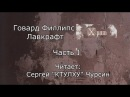 Говард Филлипс Лавкрафт - Храм часть 1