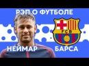 НЕЙМАР против БАРСЕЛОНЫ - Рэп о футболе